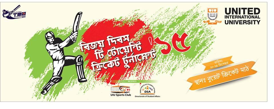 victoryday intra university cricket tournament UIU